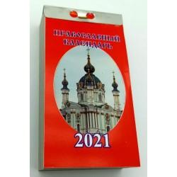 Календарь отрывной 2020г Православный календарь(Иверская) РУС уп 30 шт