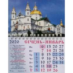 Календарь на магните 13,5см х 17см 2020г П 8 БОЛ