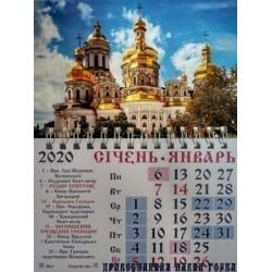 Календарь на магните 13,5см х 17см 2020г П 9 БОЛ
