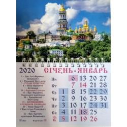 Календарь на магните 13,5см х 17см 2020г П 10 БОЛ