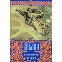 Библия для семейного чтения (тв,669) Риза/Нижний Новгород