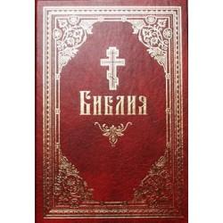 Библия на русском языке (тв, с/ф, 1376, бордовая) !!! Сиб благ