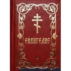Евангелие (тв карм/ф 605) Благовест