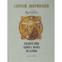 Евангелия. Книга Иова. Псалмы пер. Авер.(тв,488) Дух и Литера Удл.