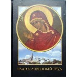 Благословенный труд. Альбом (тв, бол, 239) Москва. Духовная академия