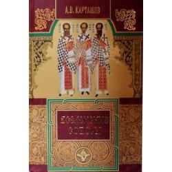 Вселенские соборы.      Карташев     (тв ср/ф/4 ) ИБЭ/Харвест