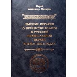 Высшие иерархи о преемстве власти в РПЦ в 1920-30-х годах     иерей А Мазырин    (тв ср/ф 441) ПСТГУ