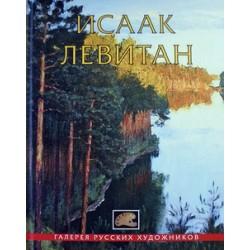 Исаак Левитан Галерея русских художников  (тв, б/ф) Золотой век, Санкт-Петербург. 99 с.