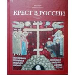 Крест в России (АЛЬБОМ). СДМ Удл.
