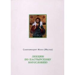 Лекции по пастырскому богословию. Схиархимандрит Иоанн (Маслов) (мк, 406) Киев. Общ. любит.