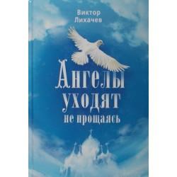 Ангелы уходят не прощаясь. В.Лихачев (тв 382). Сибирская благозвонница