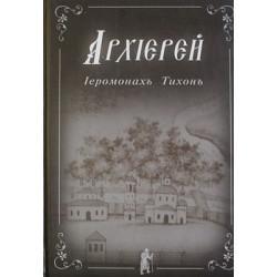 Архиерей. Иеромонах Тихон (тв, 222) Русский паломник