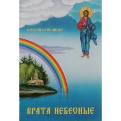 Врата небесные. Алексей Солоницын (мк, 285) РДКИН