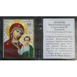 Казанская Б.М. Складни пл.двайные КН-2мол(90х60) 02200