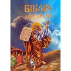 Библия для дітей (укр)ПЧЛ,2015,350стр,син.т/п б/ф2353