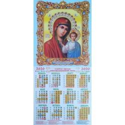 Календарь А2/3  П Руск. Казанская 13Р