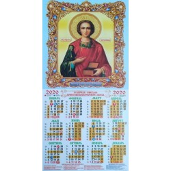 Календарь А2/3  П Руск. Пантелеимон 16Р