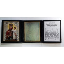 Призри на смирение Б.М..+Отображение+ молитва  Складни пл.тройные КН-3лик (155х60) 02200