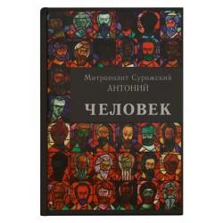 ЧЕЛОВЕК  (Антоний Сурожский) тв.п. 370стр