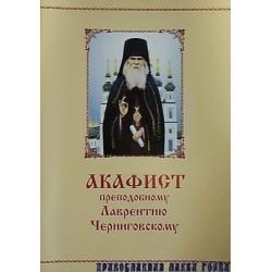 Акафист Лаврентию Черниговскому