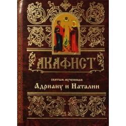 Акафист Андриану и Наталии