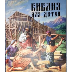 Библия для детей рус.ПЧЛ,2015,360стр гол.т/п б/ф 2235