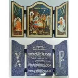 Рождество Складень Д-3 Ф (60х84)  11 шт,01320 СИНИЕ