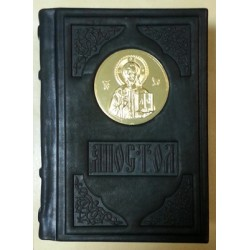 Апостол в кож, переп, с метал. вставкой ГП (церков. слов. А6) 400011