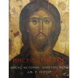 Иисус Христос (Иисус истории, Христом веры)
