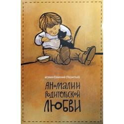 Аномалии  родительской любви 368 стр