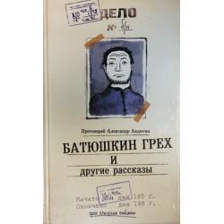 Батюшкин грех и другие  рассказы Протоиерей Авдюгин А.
