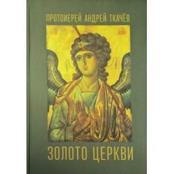 Золото Церкви (прот.Андрей Ткачев)