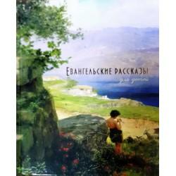 Еванельские рассказы для детей