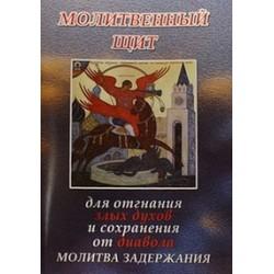 Молитвеный Щит, упаковка 50 шт 96 стр б/т