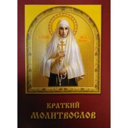 """Молитвослов   """"Елисаветинский""""  упаковка 100 шт 96стр"""