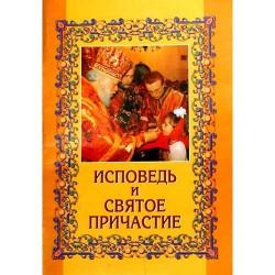 """Молитвослов   """"Исповедь и св.причастие""""  упаковка 60 шт 96 стр. (мис) б/т"""