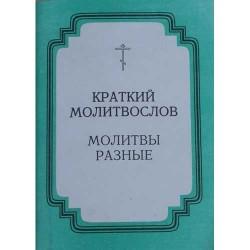 """Молитвослов   """"Минский"""" зеленый  упаковка 100 шт 80стр б/т"""