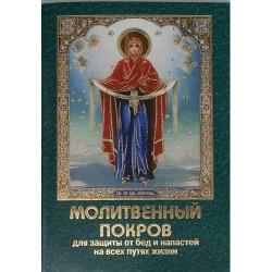"""Молитвослов   """"Молитвенный покров""""  упаковка 100 шт 96стр"""