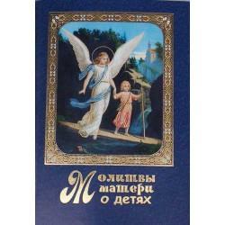 """Молитвослов   """"Молитвы матери о детях""""  упаковка 100 шт 96 стр."""