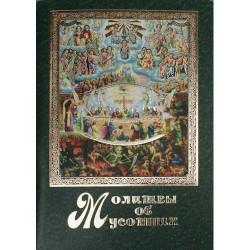 """Молитвослов   """"Молитвы об усопших""""  упаковка 100 шт 64 стр"""