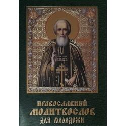 """Молитвослов   """"Молодежный""""  упаковка 80шт 96 стр"""