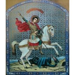 Георгий Победоносец на коне 15х18