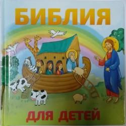 БИБЛИЯ ДЛЯ ДЕТЕЙ (МАЛ.)  160 гр