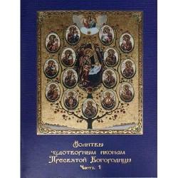 """Молитвослов   """"Пр.Богородице"""" часть 1 упаковка 50 шт 80 стр."""