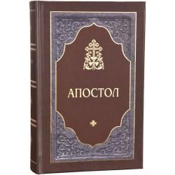 Апостол ( гражд.,крупный шрифт)ПЧЛ,2016,704стр,корич.т/п ср/ф 2156