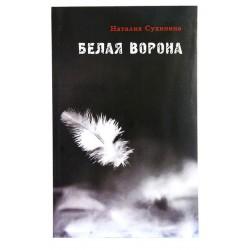 Белая ворона (Сухинина),М.245стр черн.м/п 532