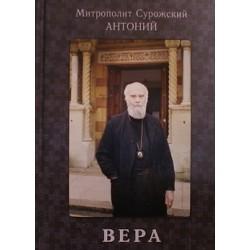 ВЕРА Сурожский Антоний