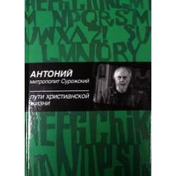 Пути христианской жизни Антоний митрополит Сурожский