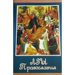 Азы православия, 128 стр,б/т