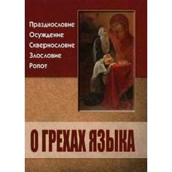 О грехах языка  упаковка 100 шт 64 стр,б/т